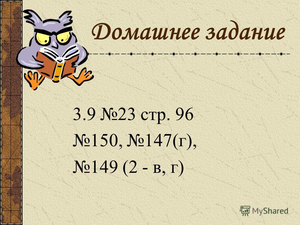 Домашнее задание 3.9 23 стр. 96 150, 147(г), 149 (2 - в, г)
