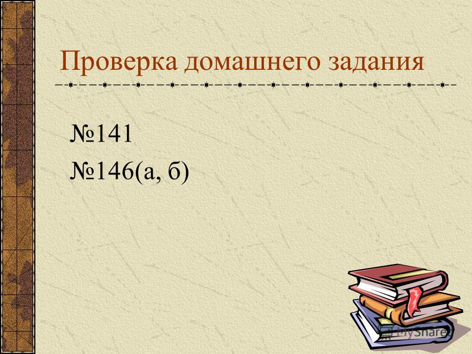 Проверка домашнего задания 141 146(а, б)