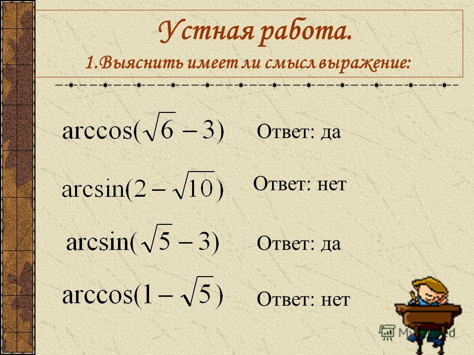 Устная работа. 1.Выяснить имеет ли смысл выражение: Ответ: нет Ответ: да Ответ: нет Ответ: да