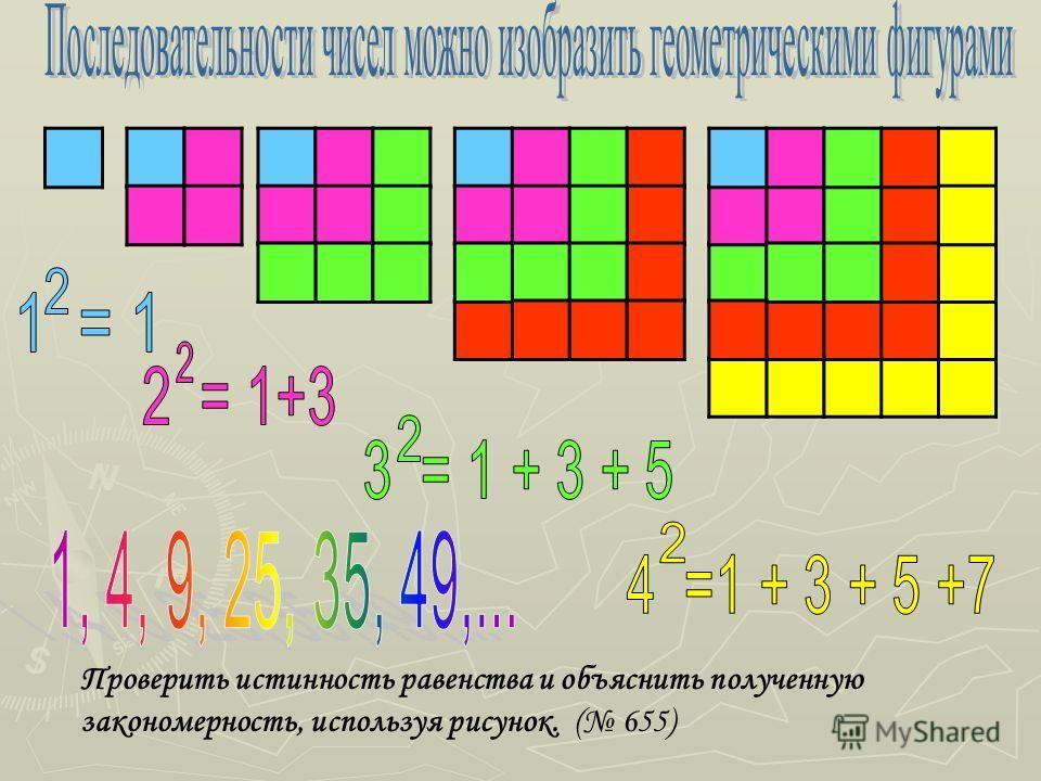 Выдающийся советский математик академик Андрей Николаевич Колмогоров решил много сложных задач, совершил не одно открытие в различных разделах современной математики. Но радость своих первых математических «открытий» он познал рано. В возрасте пяти-ш