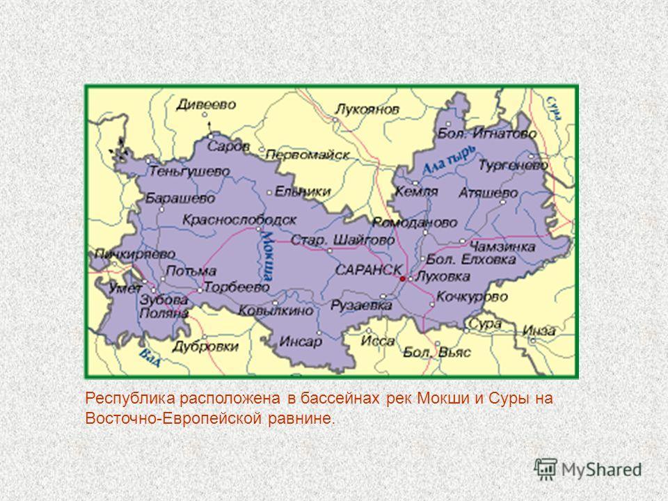 Республика расположена в бассейнах рек Мокши и Суры на Восточно-Европейской равнине.