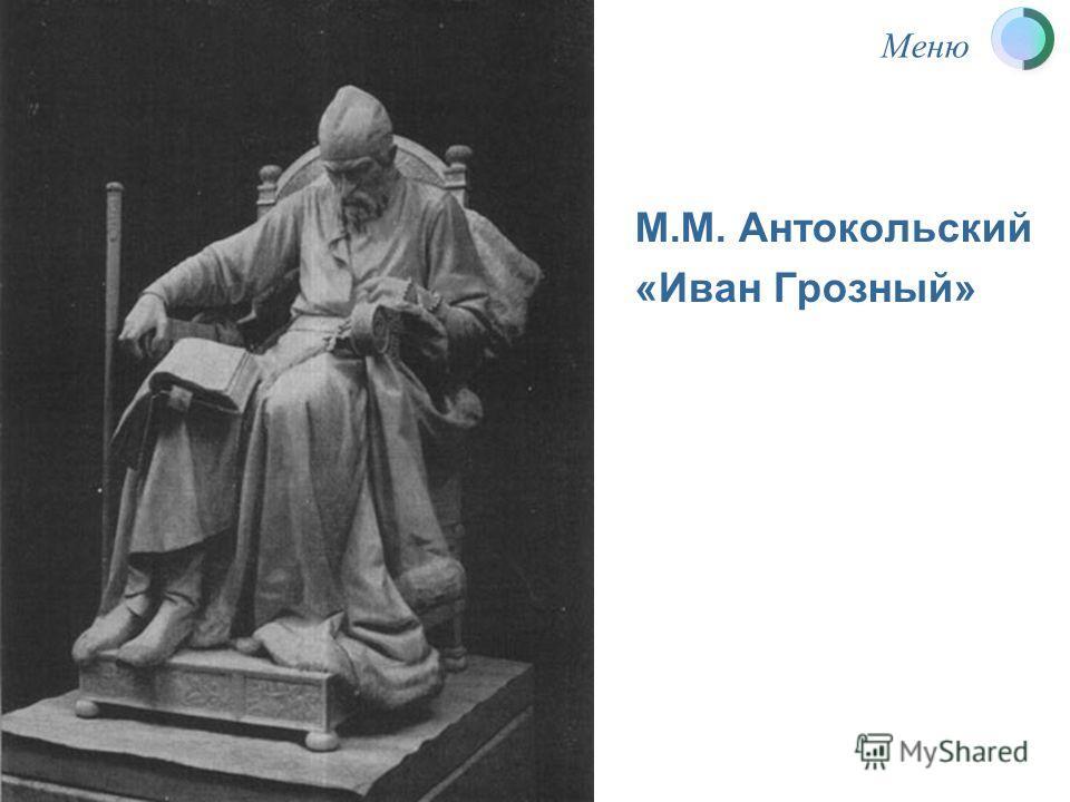 Меню М.М. Антокольский «Иван Грозный»