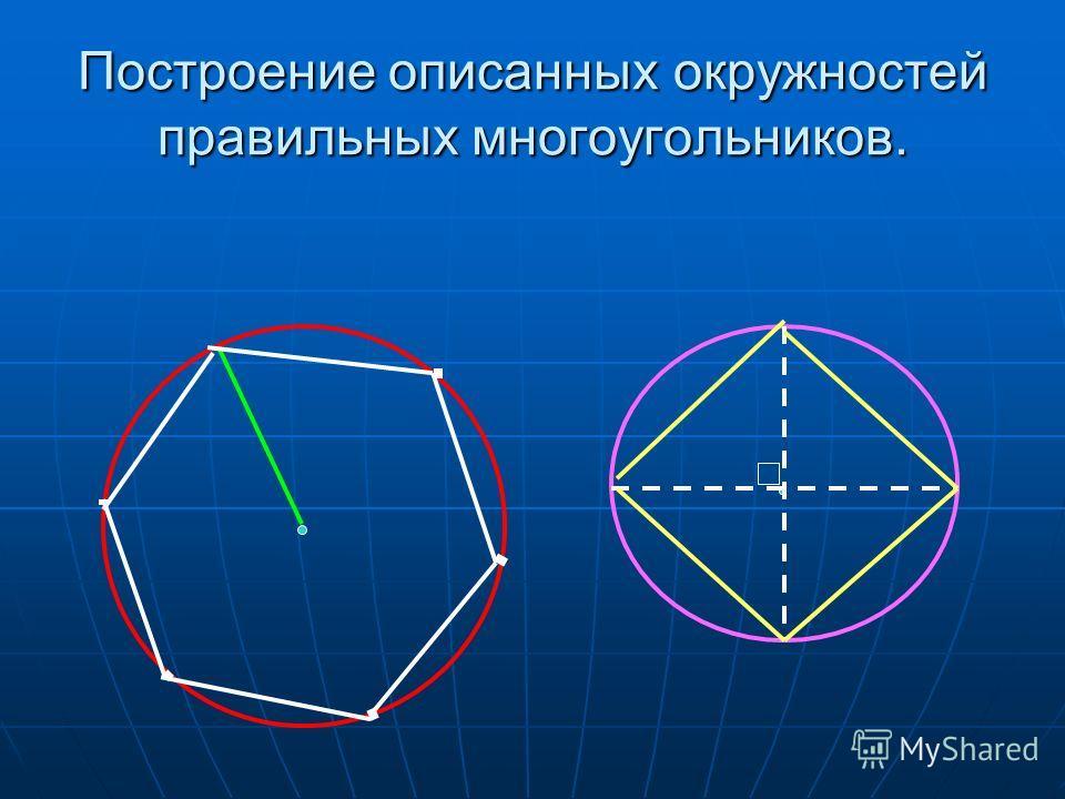 Построение описанных окружностей правильных многоугольников.