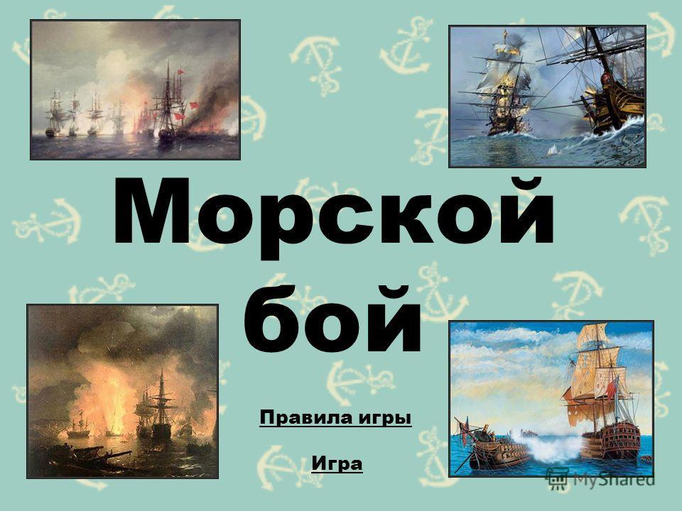 Морской бой Правила игры Игра