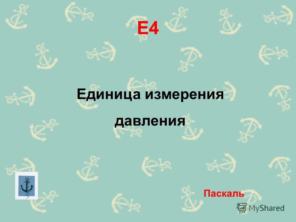 Е4 Единица измерения давления Паскаль