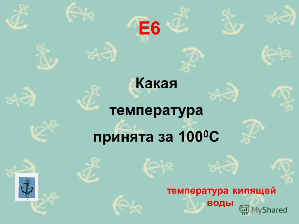 Е6 Какая температура принята за 100 0 С температура кипящей воды