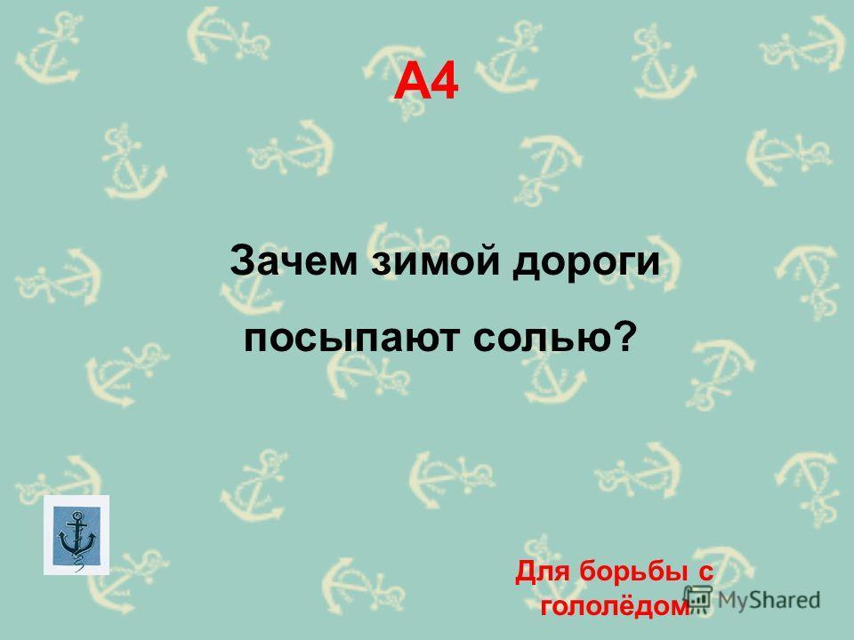 А4 Зачем зимой дороги посыпают солью? Для борьбы с гололёдом