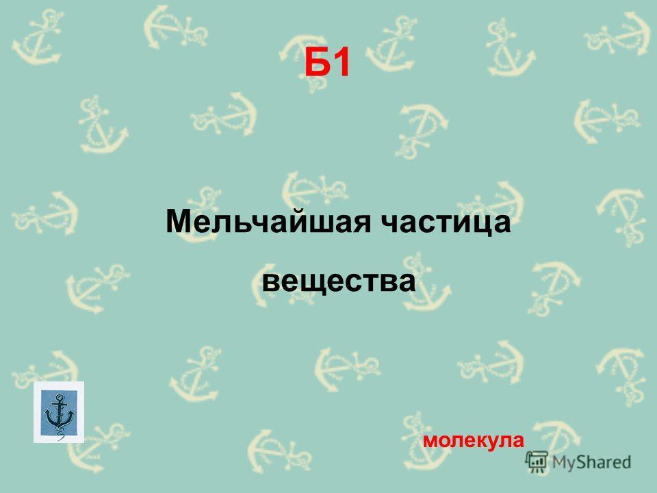 Б1 Мельчайшая частица вещества молекула