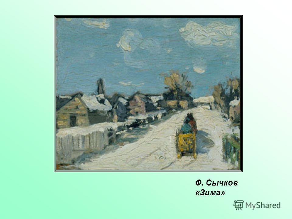 Ф. Сычков «Зима»