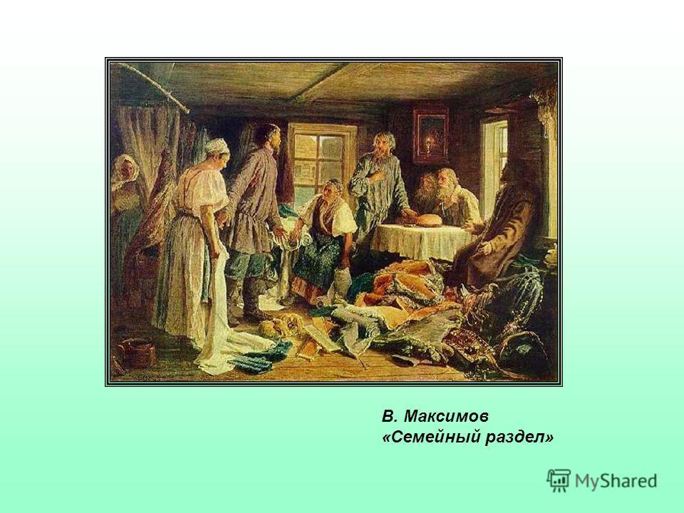 В. Максимов «Семейный раздел»