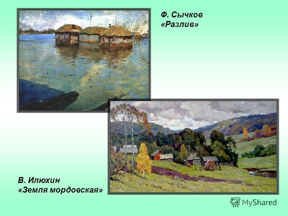 Ф. Сычков «Разлив» В. Илюхин «Земля мордовская»