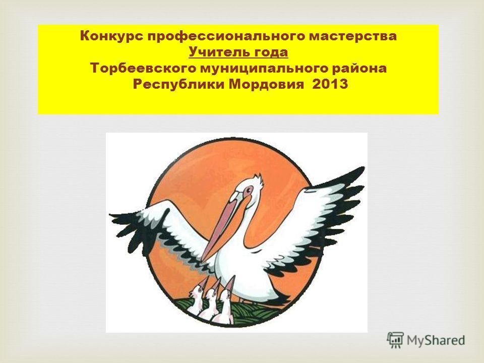 Конкурс профессионального мастерства Учитель года Торбеевского муниципального района Республики Мордовия 2013