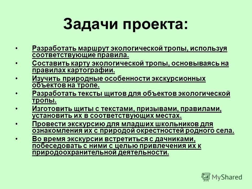 Цель проекта: создать экологическую тропу для изучения и охраны природы окрестностей села Булгаково.