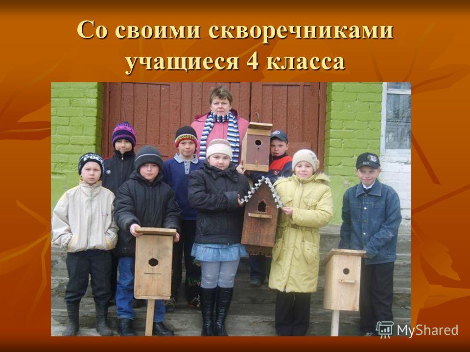 Со своими скворечниками учащиеся 4 класса