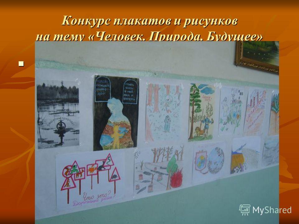 Конкурс плакатов и рисунков на тему «Человек. Природа. Будущее»