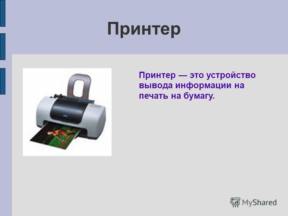 Принтер Принтер это устройство вывода информации на печать на бумагу.