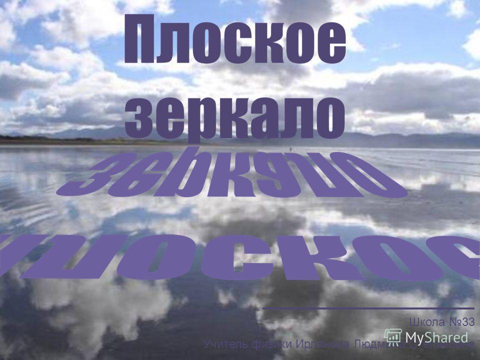 Школа 33 Учитель физики Ирлянова Людмила Степановна