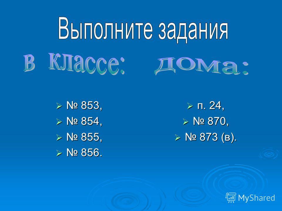 853, 853, 854, 854, 855, 855, 856. 856. п. 24, п. 24, 870, 870, 873 (в). 873 (в).