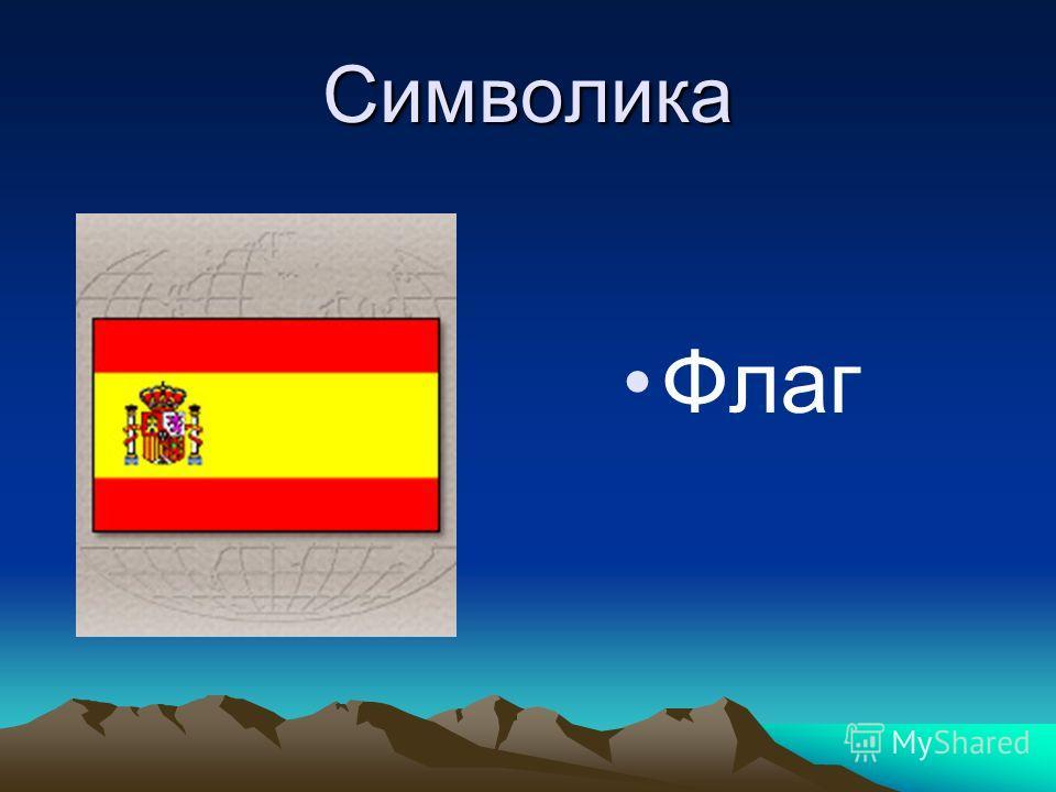 Символика Флаг