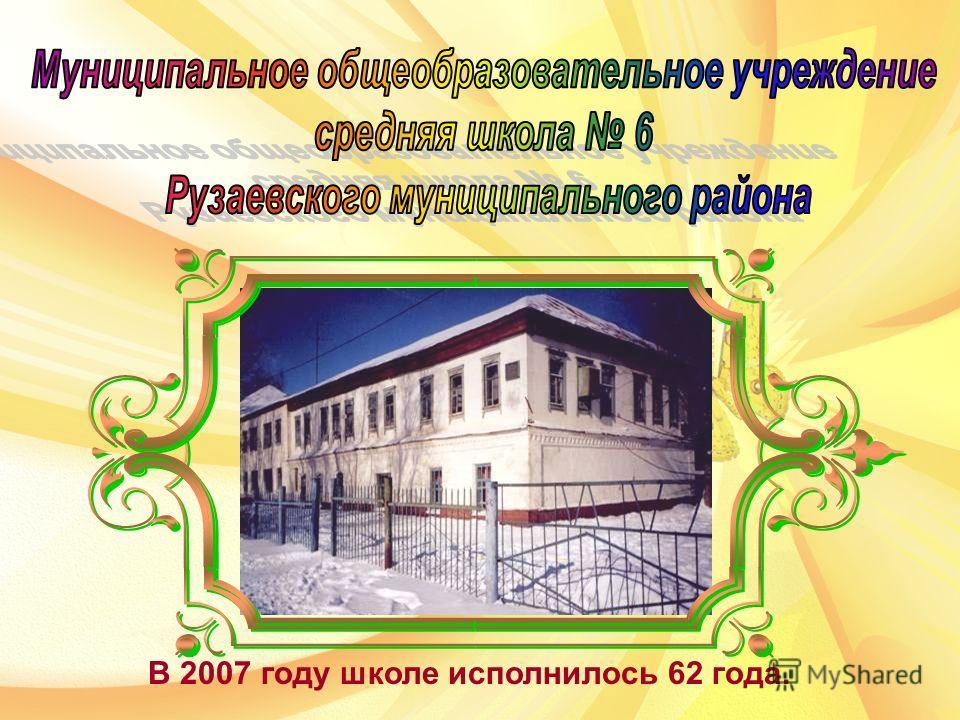 В 2007 году школе исполнилось 62 года.