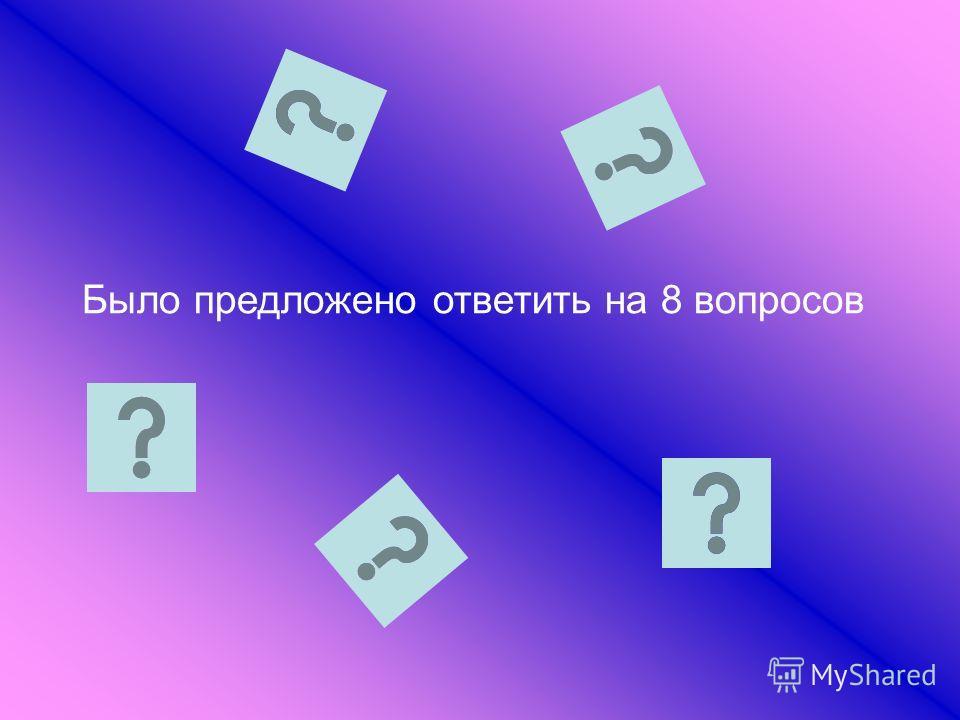 Было предложено ответить на 8 вопросов