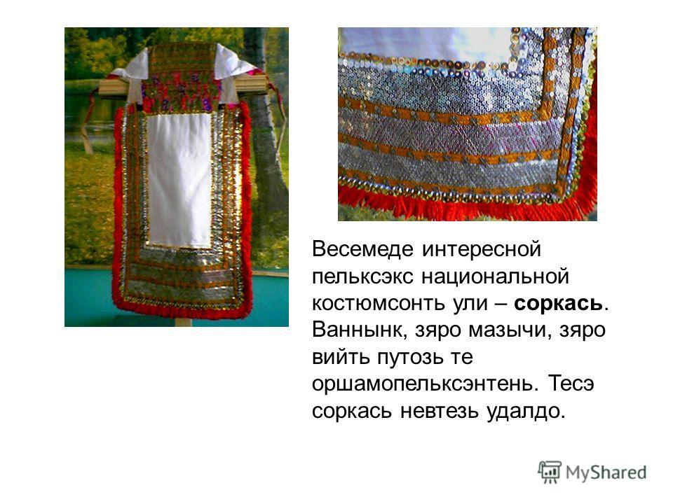 Шокшинской национальной костюмонть васенце пельксэсь – панар. Панарось стазь ашо коцтсто. Ожатнень ланга путозь викшнезь лентат.
