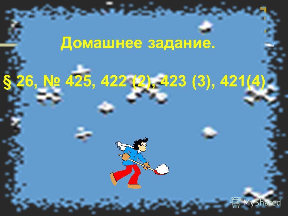 Домашнее задание. § 26, 425, 422 (2), 423 (3), 421(4)