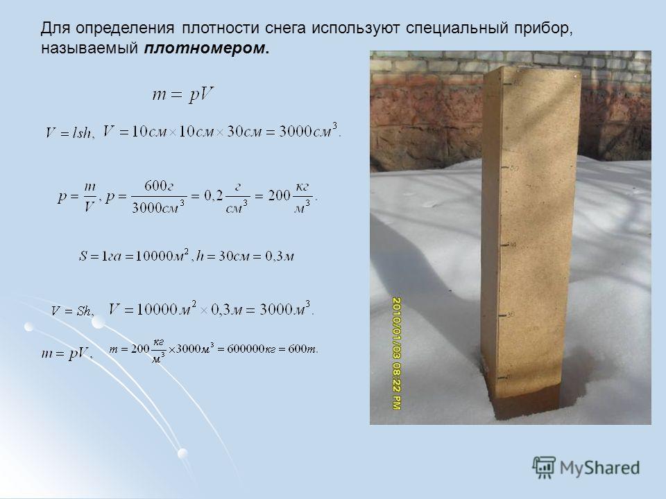 Для определения плотности снега используют специальный прибор, называемый плотномером.