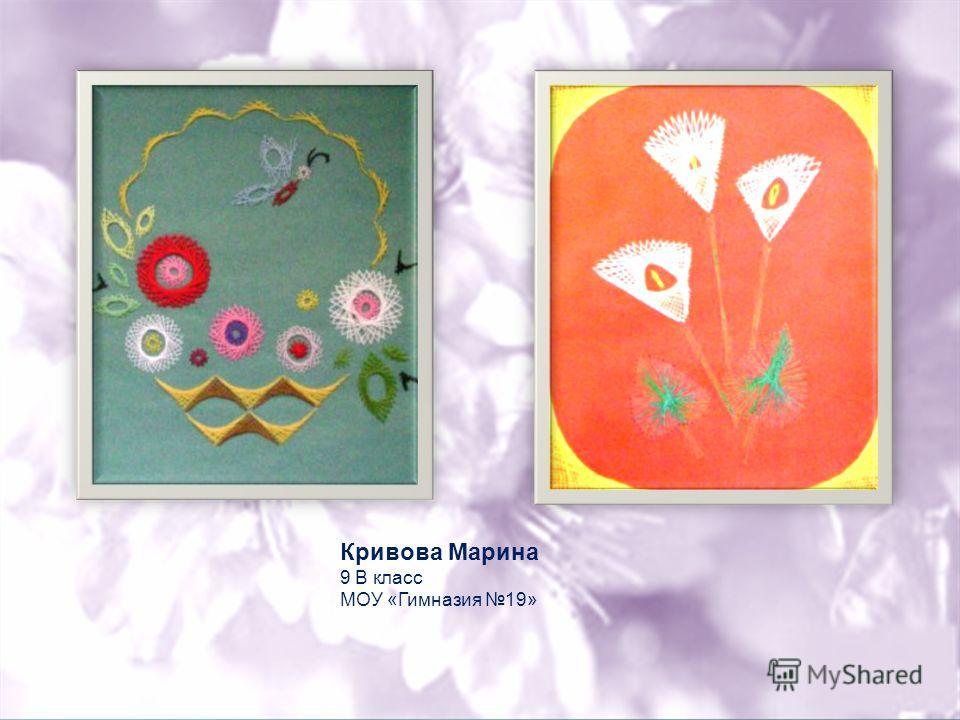 Кривова Марина 9 В класс МОУ «Гимназия 19»