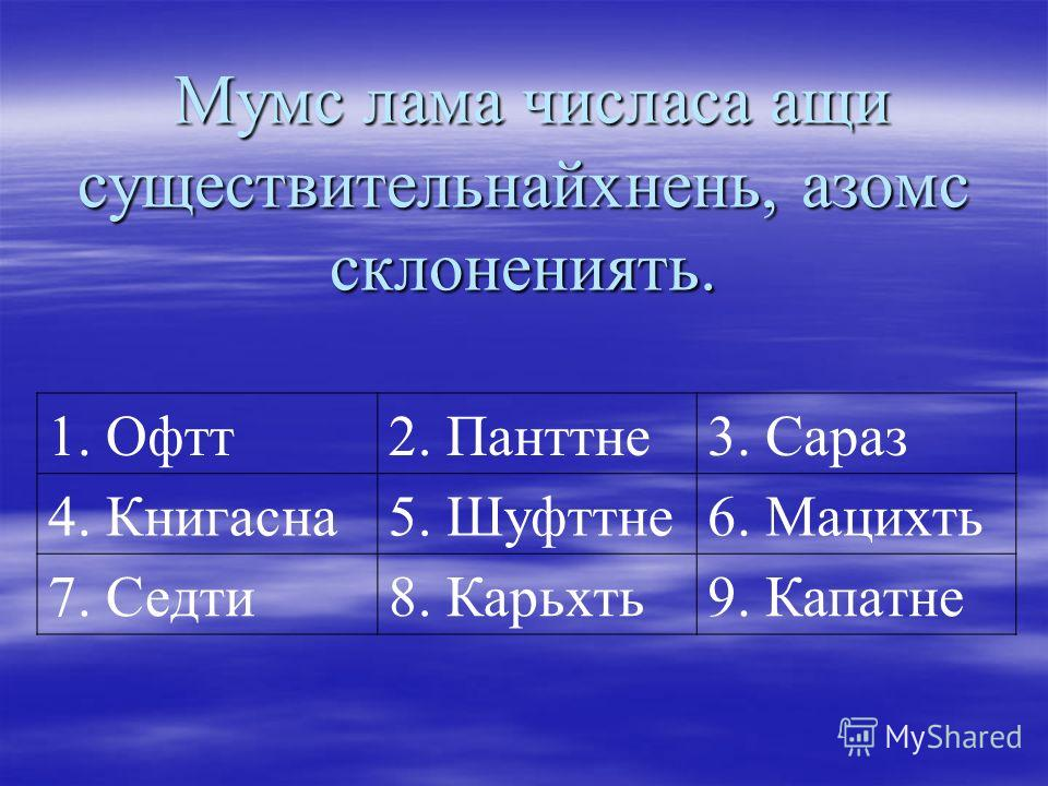 Мумс лама числаса ащи существительнайхнень, азомс склонениять. Мумс лама числаса ащи существительнайхнень, азомс склонениять. 1. Офтт2. Панттне3. Сараз 4. Книгасна5. Шуфттне6. Мацихть 7. Седти8. Карьхть9. Капатне