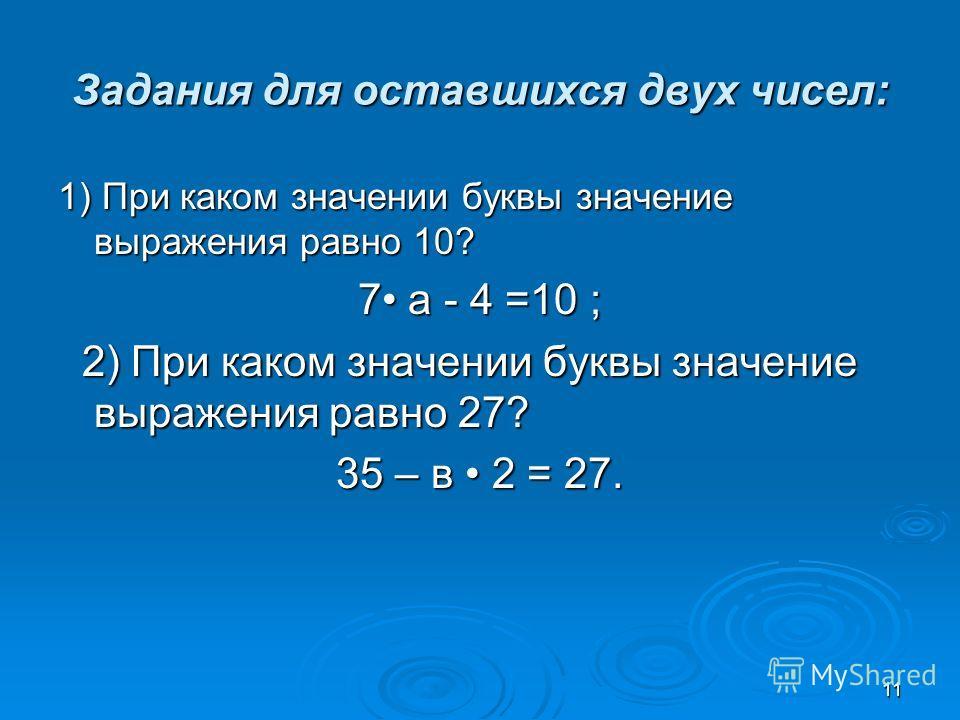 11 Задания для оставшихся двух чисел: 1) При каком значении буквы значение выражения равно 10? 7 а - 4 =10 ; 2) При каком значении буквы значение выражения равно 27? 2) При каком значении буквы значение выражения равно 27? 35 – в 2 = 27.
