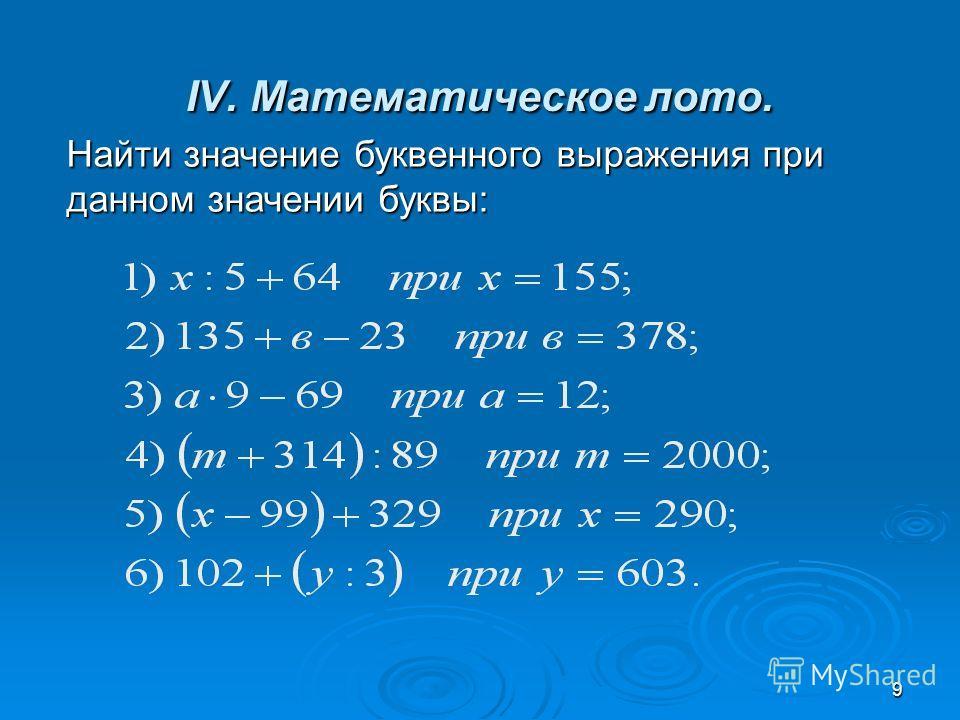 9 IV. Математическое лото. Найти значение буквенного выражения при данном значении буквы: