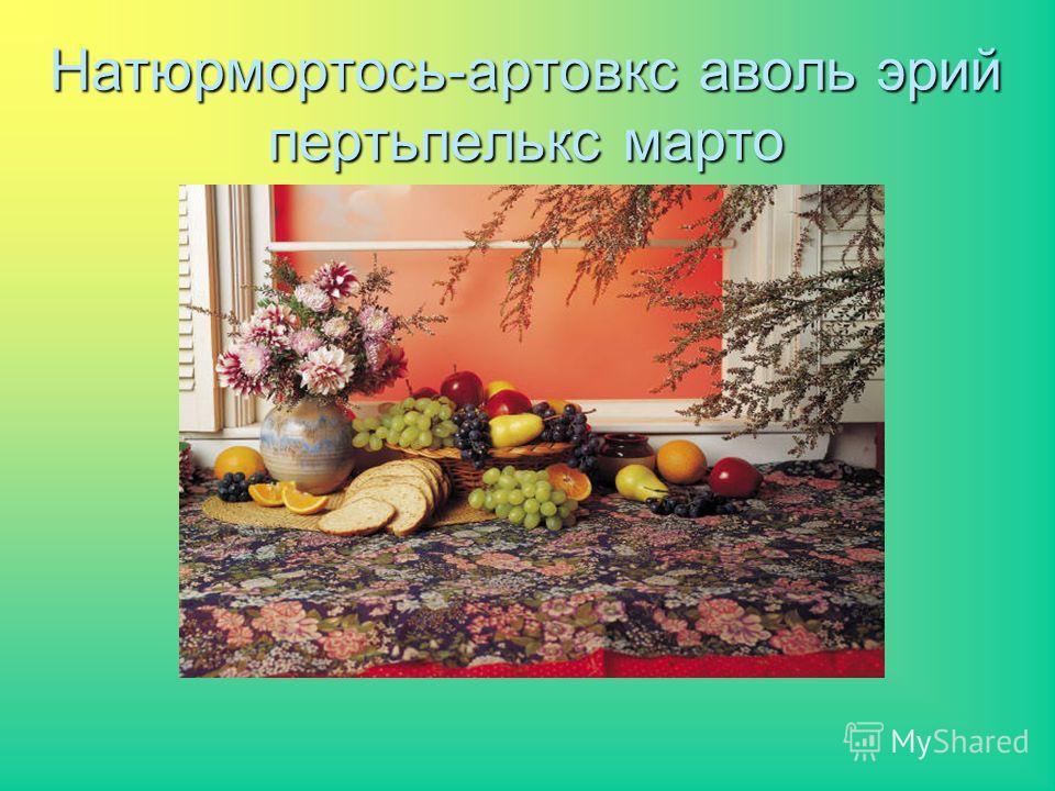 Натюрмортось-артовкс аволь эрий пертьпелькс марто
