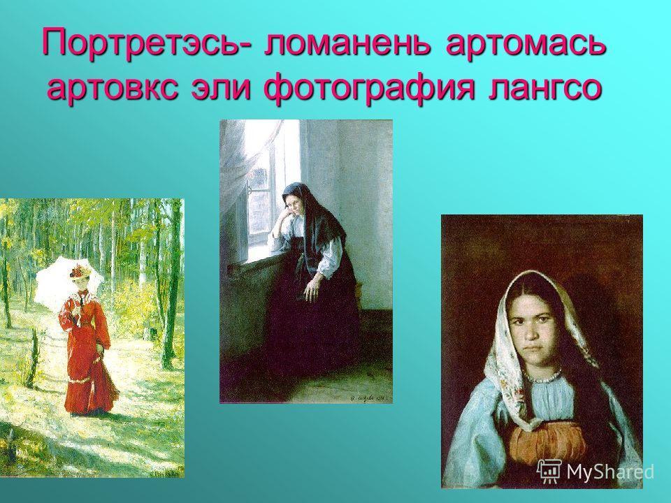 Портретэсь- ломанень артомась артовкс эли фотография лангсо