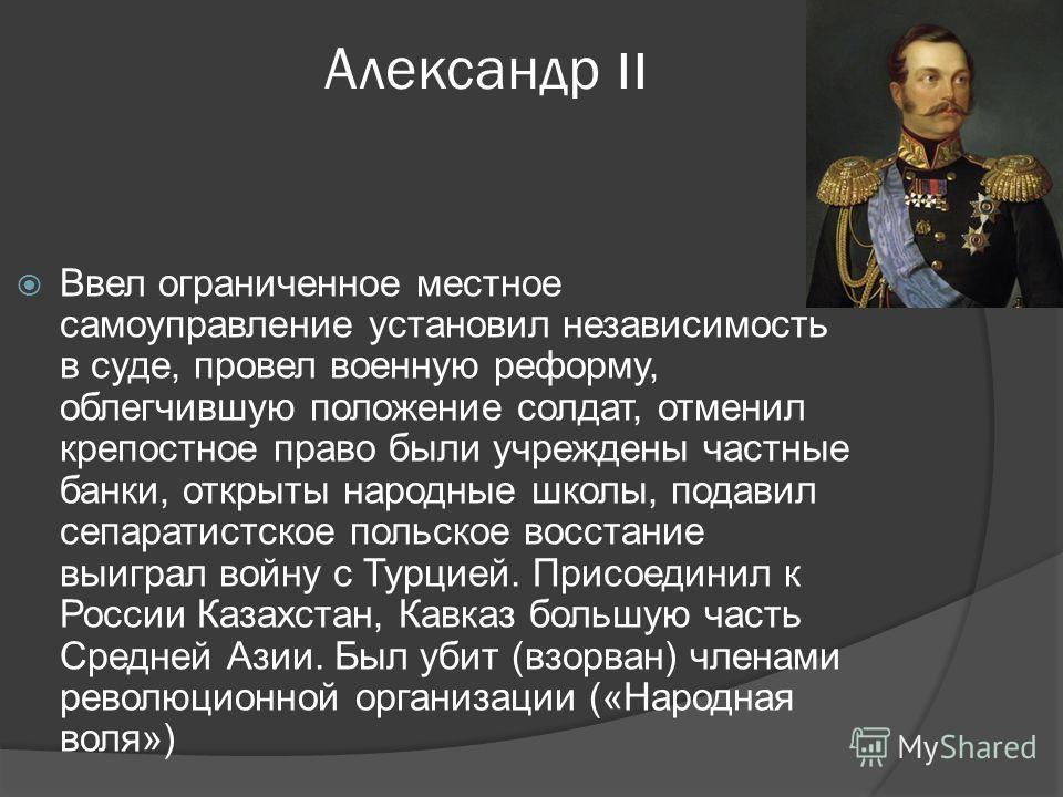 Александр ıı Ввел ограниченное местное самоуправление установил независимость в суде, провел военную реформу, облегчившую положение солдат, отменил крепостное право были учреждены частные банки, открыты народные школы, подавил сепаратистское польское
