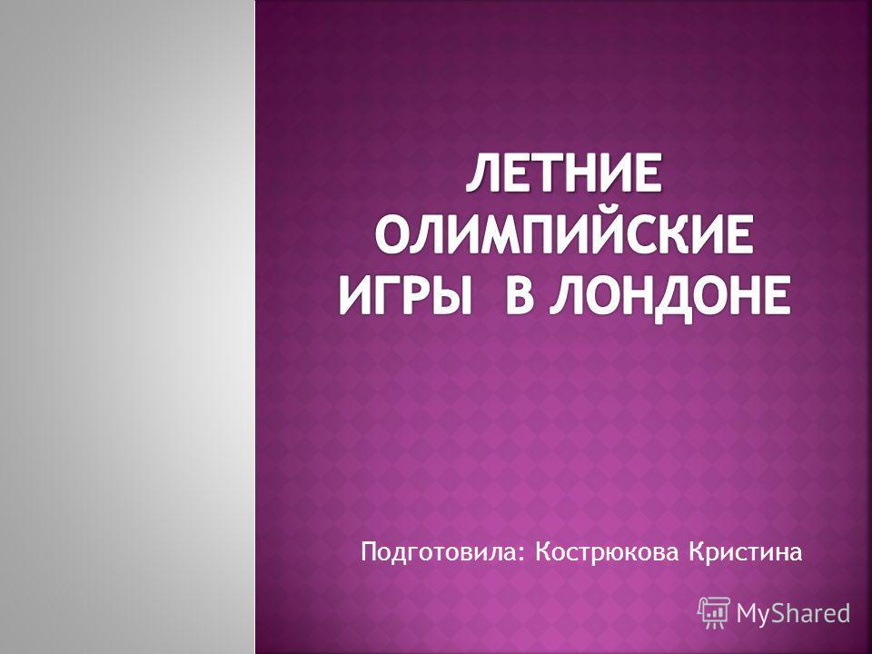 Подготовила: Кострюкова Кристина