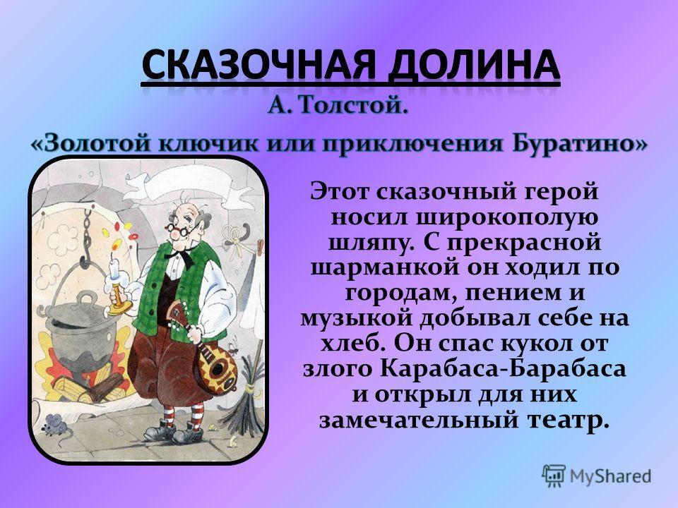 Это были любимые цветы девочки, которая оказалась сильнее Снежной королевы и спасла своего друга из ледяного плена.
