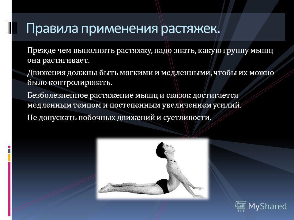 Род физических упражнений, направленных на увеличение гибкости человеческого тела. Растяжка это неотъемлемая часть тренировки любого спортсмена или человека, ведущего здоровый образ жизни. Ведь если не выполнять упражнения на растяжку, со временем на