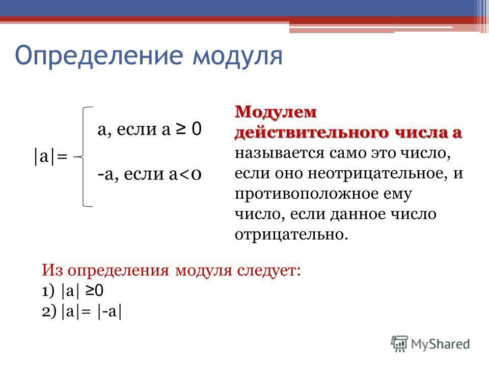 Определение модуля |a|=|a|= a, если a 0 -a, если a