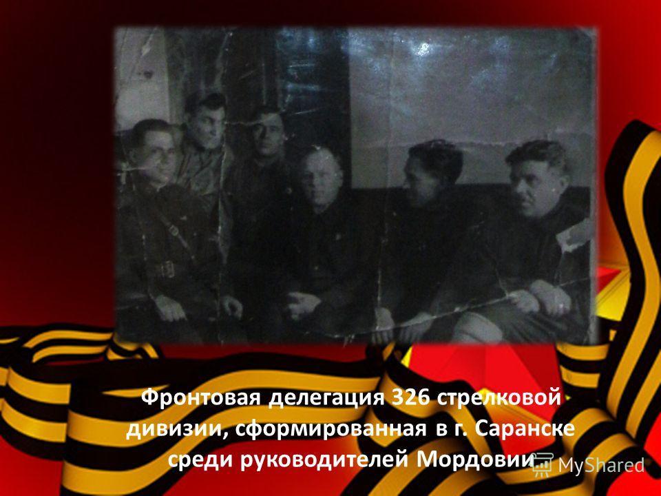 Фронтовая делегация 326 стрелковой дивизии, сформированная в г. Саранске среди руководителей Мордовии