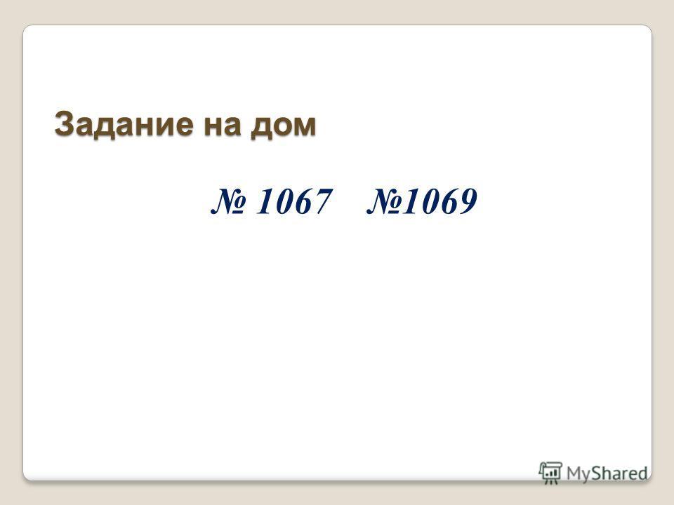 Задание на дом 1067 1069