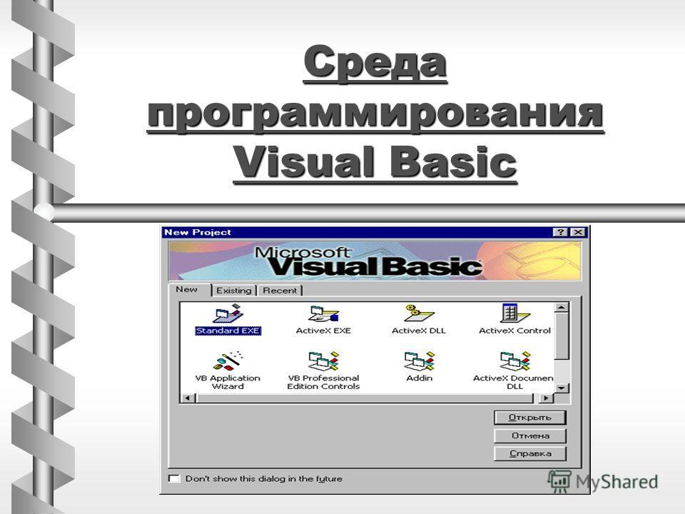 Среда программирования Visual Basic Среда программирования Visual Basic