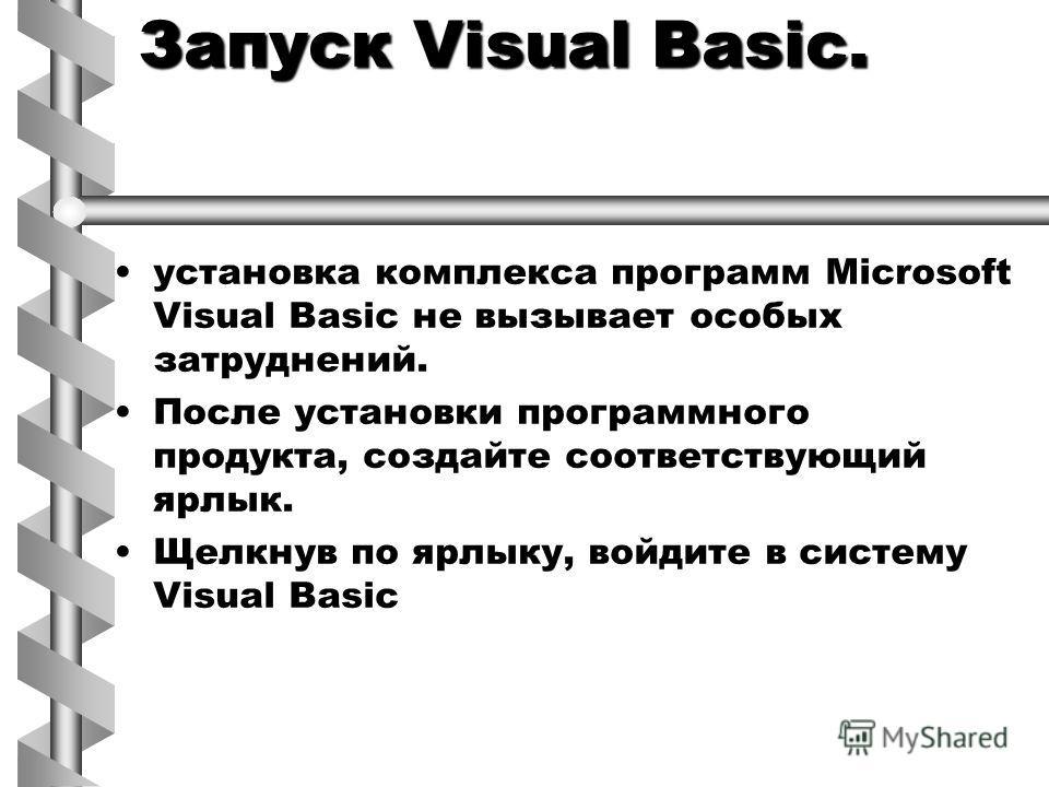 Запуск Visual Basic. установка комплекса программ Microsoft Visual Basic не вызывает особых затруднений. После установки программного продукта, создайте соответствующий ярлык. Щелкнув по ярлыку, войдите в систему Visual Basic