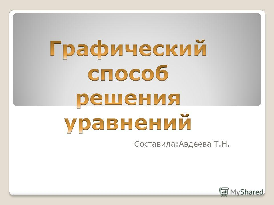 Составила:Авдеева Т.Н.