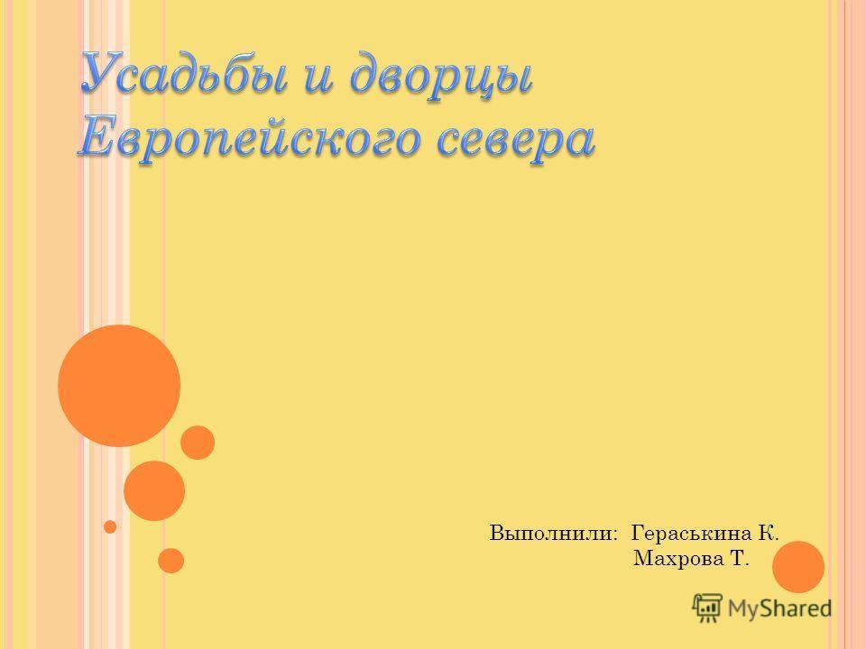 Выполнили: Гераськина К. Махрова Т.
