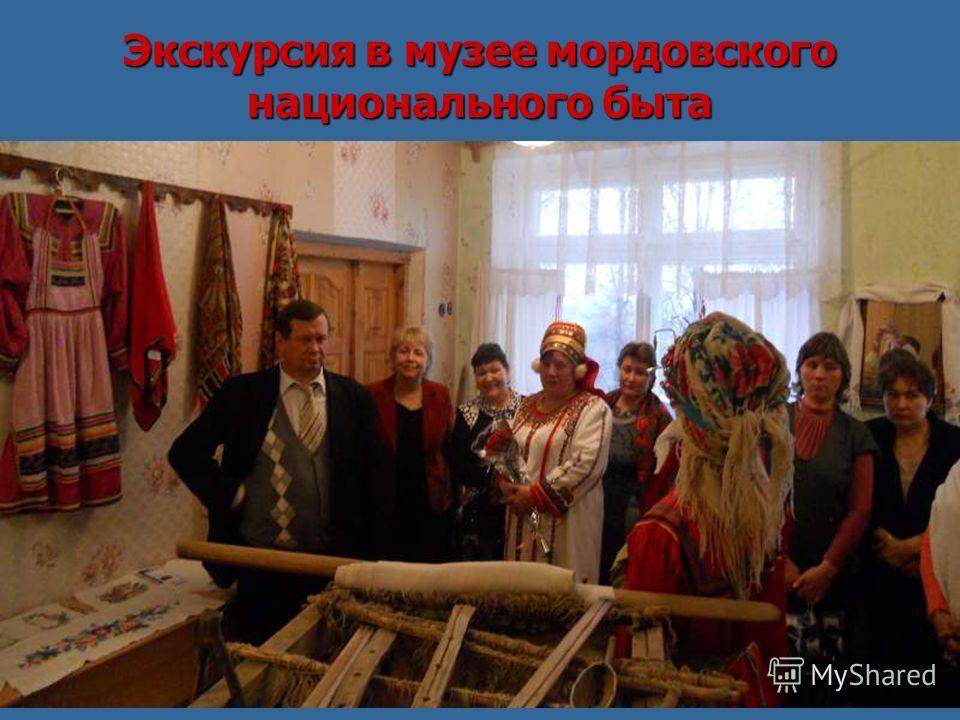 Экскурсия в музее мордовского национального быта