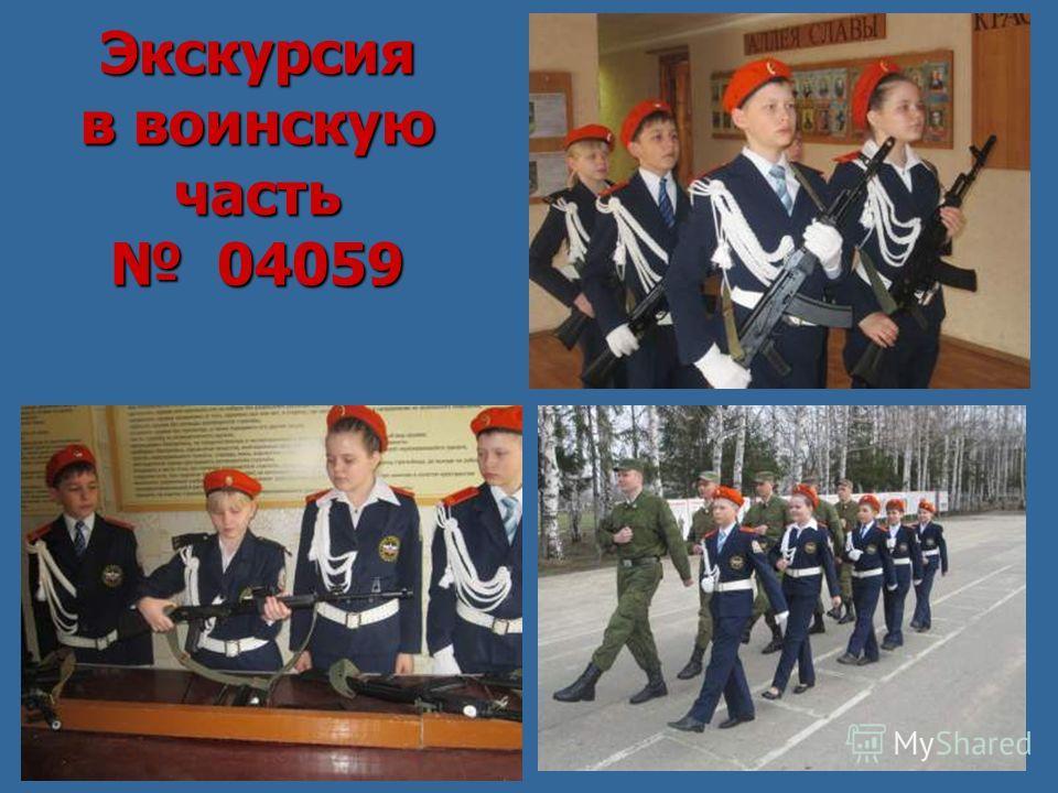 Экскурсия в воинскую часть 04059