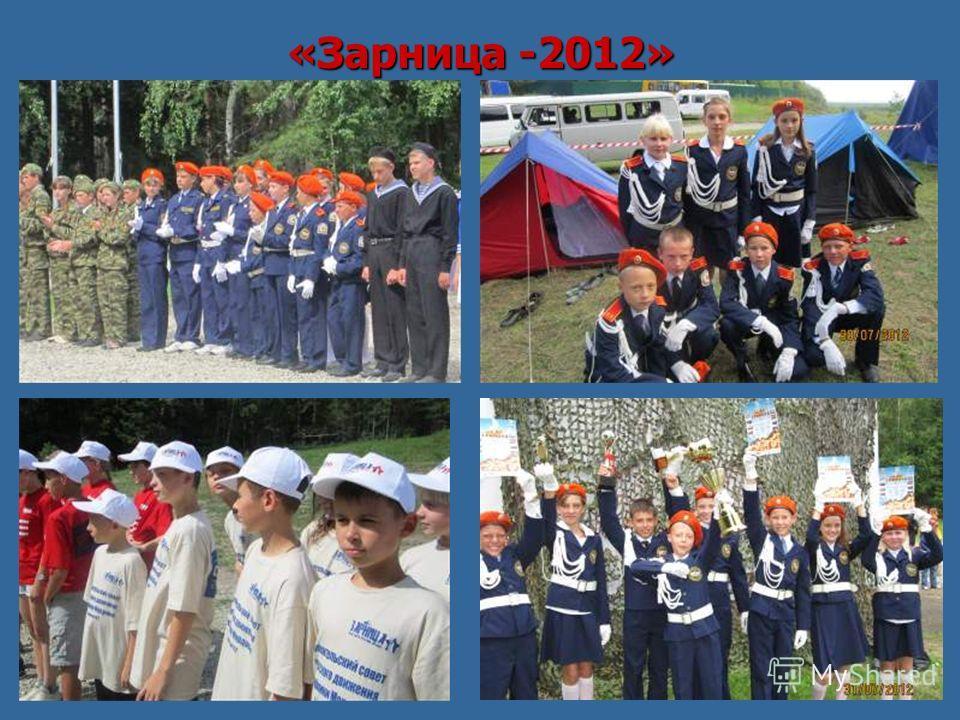 «Зарница -2012»