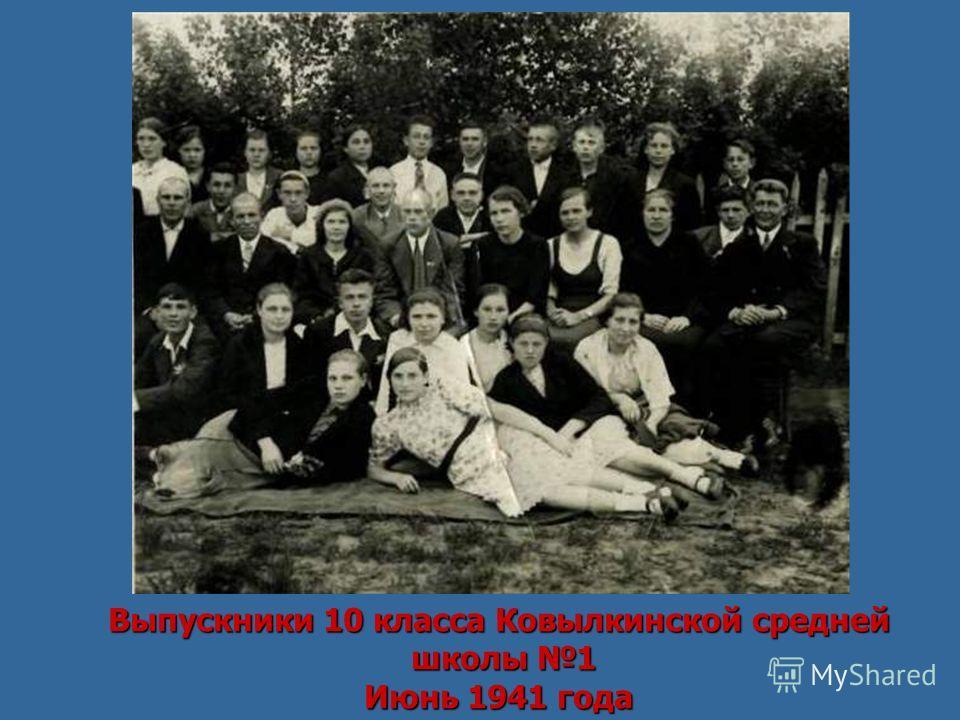 Выпускники 10 класса Ковылкинской средней школы 1 школы 1 Июнь 1941 года