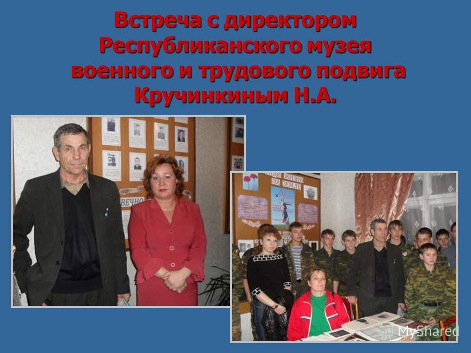 Встреча с директором Республиканского музея военного и трудового подвига Кручинкиным Н.А.